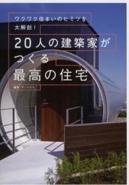 20人の建築家がつくる最高の住宅(㈱エクスナレッジ)「L&S」