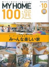 別冊住まいの設計186(MY HOME 100選 vol.10)