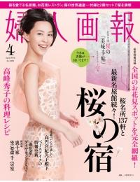 婦人画報 桜の宿「AKIBA NANGUAN」