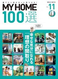 MY HOME 100選 vol.11