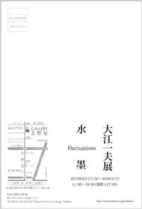 大江一夫水墨作品展 神戸北野坂ギャラリー 9月1日-6日 FLUCTATIONS