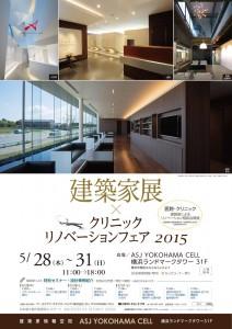 建築家展×クリニックフェア 2015